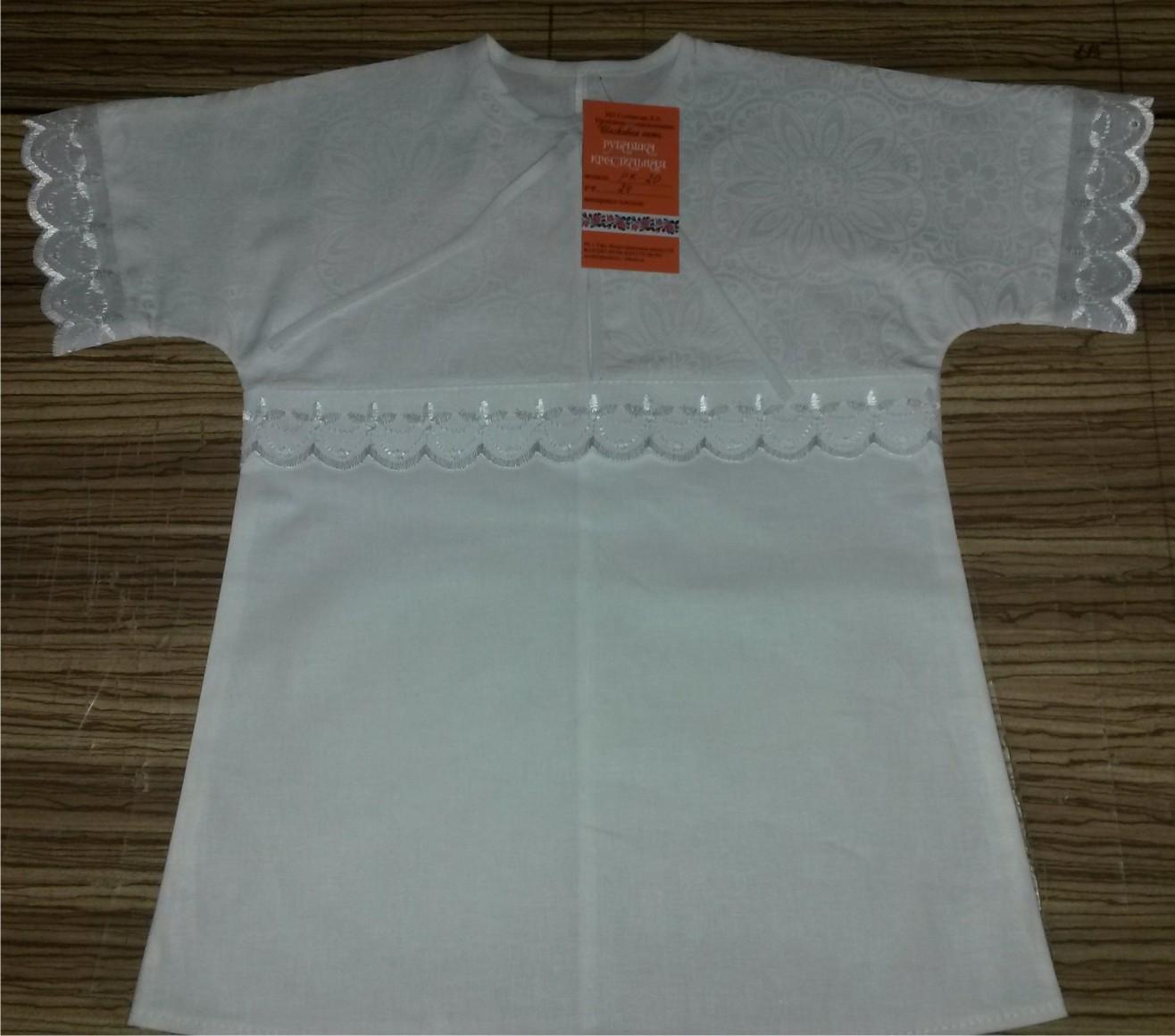 Шьем крестильную рубашку с кружевными вставками Ярмарка Мастеров 73